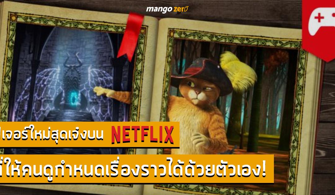 ฟีเจอร์ใหม่สุดเจ๋งบน Netflix ที่ให้คนดูกำหนดเรื่องราวได้ด้วยตัวเอง!
