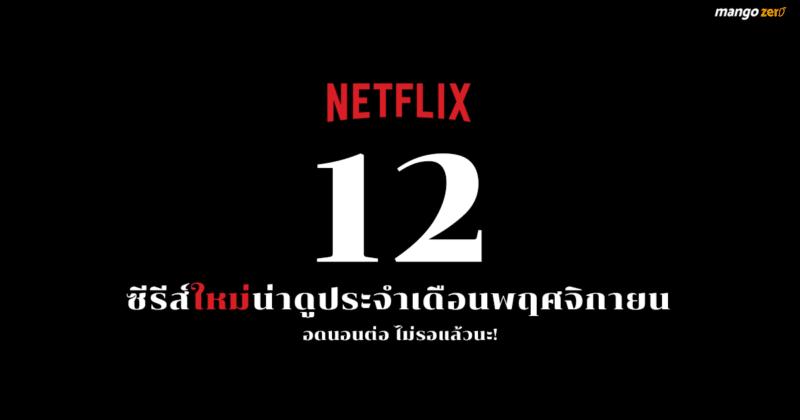 ซีรีส์ใหม่บน Netflix ประจำเดือนพฤศจิกายน 2018