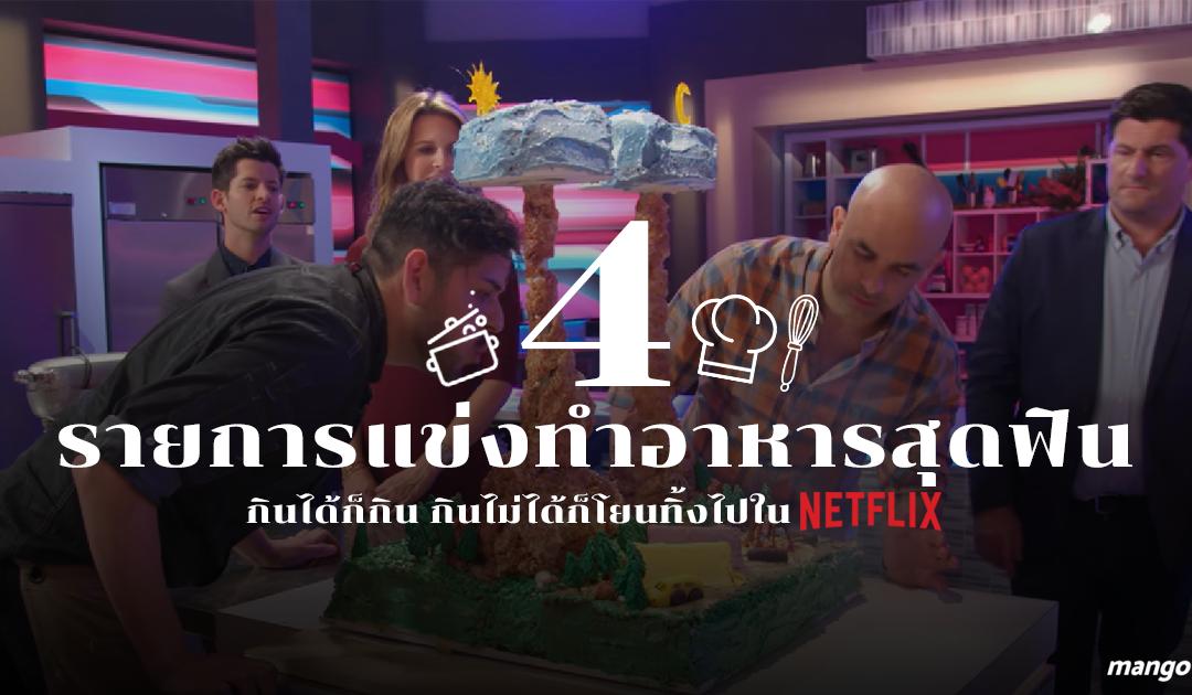 4 รายการแข่งทำอาหารสุดฟินบน Netflix ดูไปหิวไป!