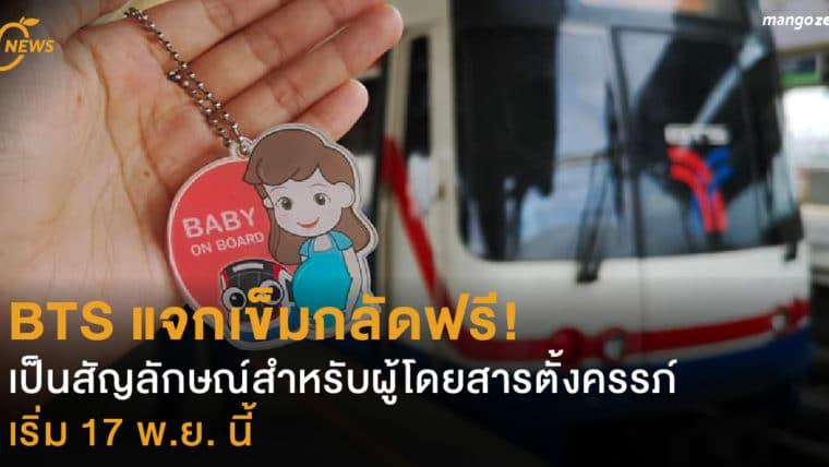 BTS แจกเข็มกลัดฟรี!  เป็นสัญลักษณ์สำหรับผู้โดยสารตั้งครรภ์ เริ่ม 17 พ.ย. นี้