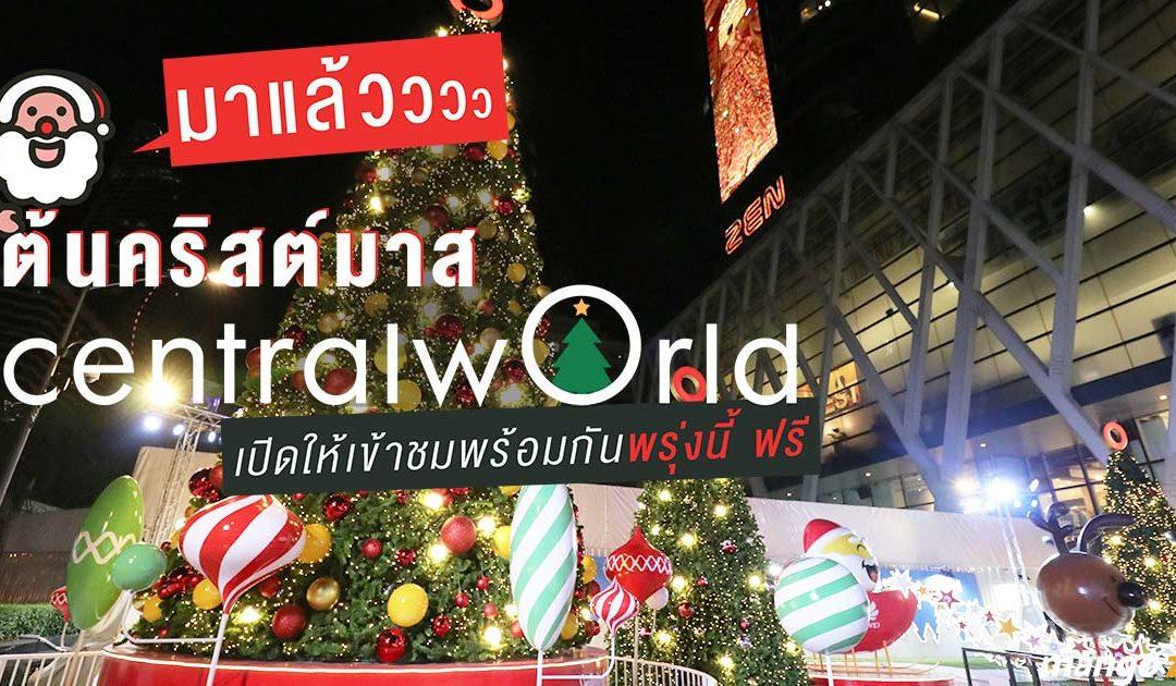 มาแล้วต้นคริสต์มาสหน้า centralwOrld เปิดให้ชมฟรีเริ่ม 15 พ.ย. นี้กับงาน 'centralwOrld : wOrld Of Happiness'