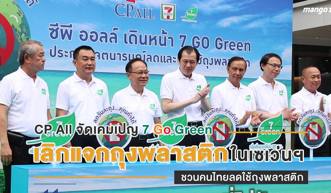 7-Eleven ชวนคนไทยลดใช้ถุงพลาสติกวันละถุง…คุณทำได้!!