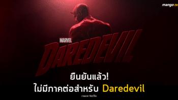 ยืนยันแล้ว! ไม่มีภาคต่อสำหรับ Daredevil