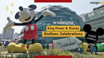 พาเที่ยวงาน King Power & Disney Endless Celebrations ยกดิสนี่ย์มาไว้ที่ไทย!