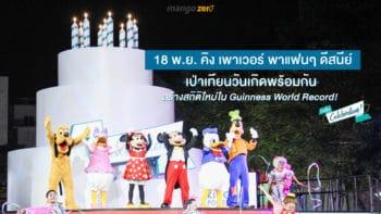 18 พ.ย. คิง เพาเวอร์ พาแฟนๆ ดีสนีย์เป่าเทียนวันเกิดพร้อมกัน สร้างสถิติใหม่ใน Guinness World Records!