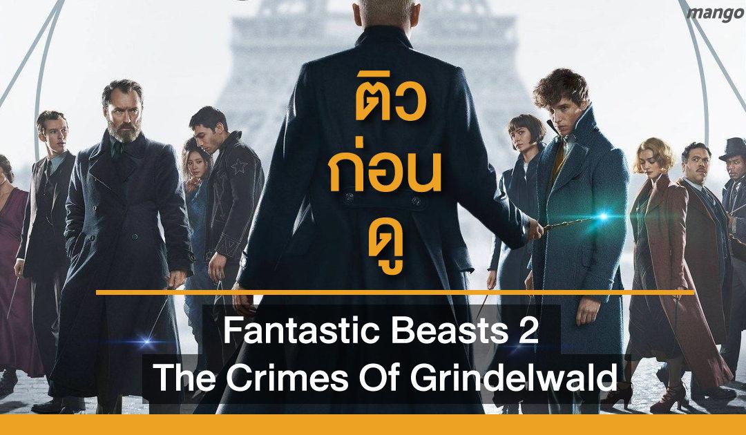 ติวก่อนดู : Fantastic Beasts 2 The Crimes Of Grindelwald