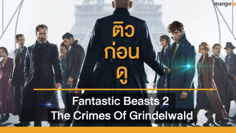 ติวก่อนดู : Fantastic Beasts 2 The Crimes Of Grindelwald
