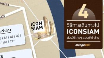 แนะนำ 4 วิธีการเดินทางไป iConSiam ด้วยวิธีต่างๆ แบบเข้าใจง่าย