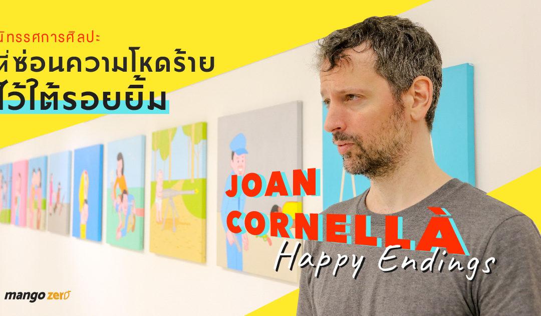 Joan Cornellà : Happy Endings นิทรรศการศิลปะที่ซ่อนความโหดร้ายไว้ใต้รอยยิ้ม