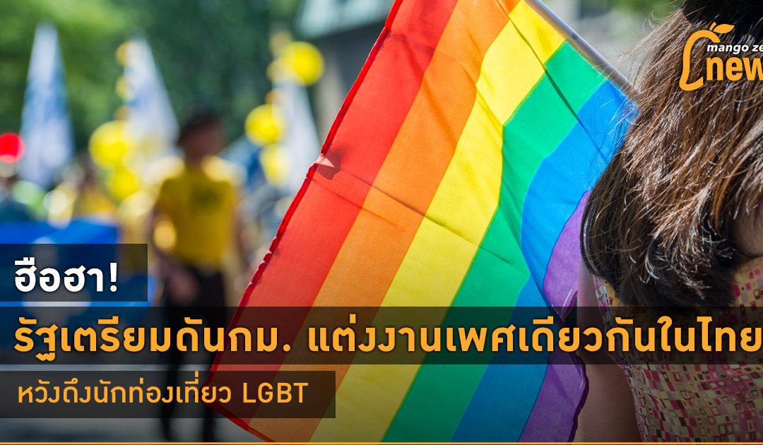 ฮือฮา! รัฐเตรียมดันกม. แต่งงานเพศเดียวกันในไทย หวังดึงนักท่องเที่ยว LGBT