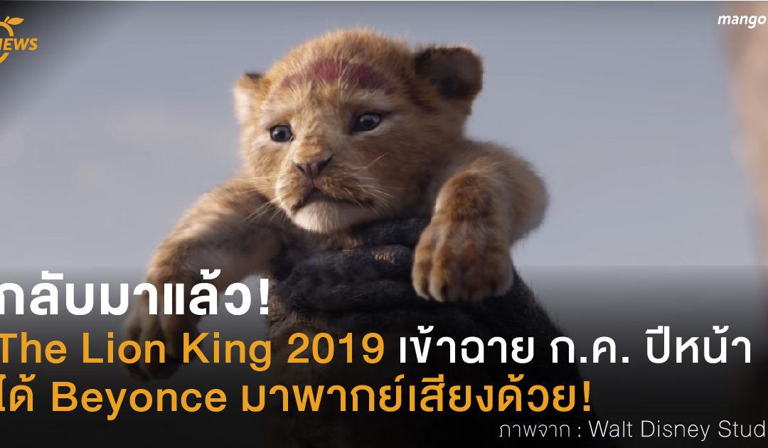 กลับมาแล้ว! The Lion King 2019 เข้าฉาย ก.ค. ปีหน้า ได้ Beyonce มาพากย์เสียงด้วย!