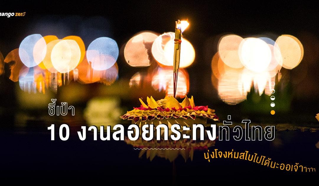 ชี้เป้า 10 งานลอยกระทงทั่วไทย นุ่งโจงห่มสไบไปได้นะออเจ้า