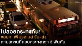 ไปลอยกระทงกัน! ขสมก. เพิ่มรถเมล์ รับ-ส่ง ตามสถานที่ลอยกระทงกว่า 3 พันคัน