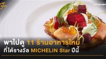 พาไปดู 11 ร้านอาหารใหม่ที่ได้รางวัล MICHELIN Star ปีนี้