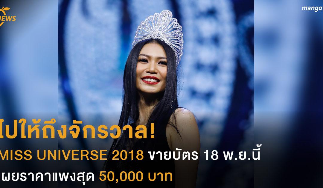 ไปให้ถึงจักรวาล! MISS UNIVERSE 2018 ขายบัตร 18 พ.ย.นี้! เผยราคาแพงสุด 50,000 บาท
