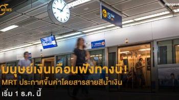 มนุษย์เงินเดือนฟังทางนี้! MRT ประกาศขึ้นค่าโดยสารสายสีน้ำเงิน เริ่ม 1 ธ.ค. นี้
