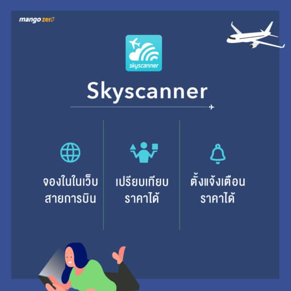 รีวิว 7 แอพเปรียบเทียบราคาตั๋วเครื่องบินแบบสั้น ๆ ได้ใจความ