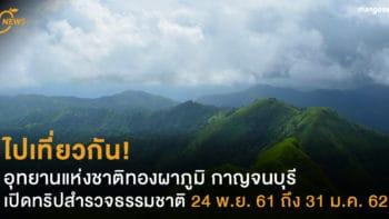ไปเที่ยวกัน! อุทยานแห่งชาติทองผาภูมิ กาญจนบุรี เปิดทริปสำรวจธรรมชาติ 24 พ.ย. 61 ถึง 31 ม.ค. 62