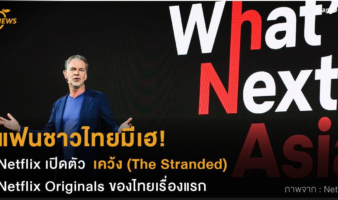 """แฟนชาวไทยมีเฮ! Netflix เปิดตัว  """"เคว้ง (The Stranded)"""" Netflix Originals ของไทยเรื่องแรก"""
