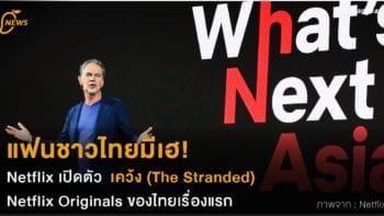 แฟนชาวไทยมีเฮ! Netflix เปิดตัว