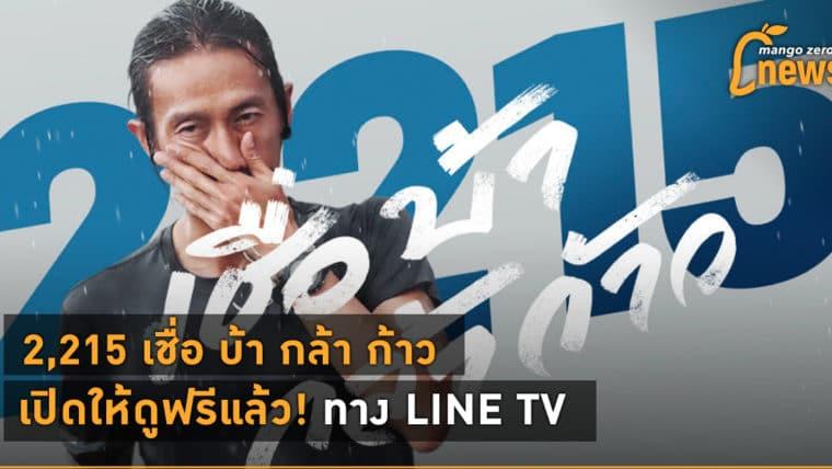2,215 เชื่อ บ้า กล้า ก้าว เปิดให้ดูฟรีแล้ว! ทาง LINE TV