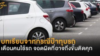 บทเรียนจากกรณีป้าทุบรถ เตือนคนใช้รถ จอดผิดที่อาจถึงขั้นติดคุก