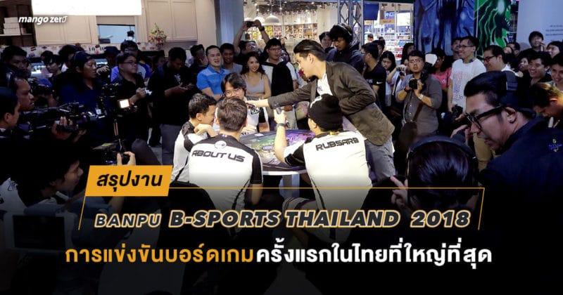 สรุปงาน 'Banpu B-Sports Thailand 2018' การแข่งขันบอร์ดเกมครั้งแรกในไทยที่ใหญ่ที่สุด