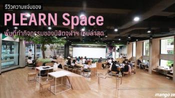 [รีวิว] ความแจ่มของ PLEARN Space พื้นที่ทำกิจกรรมของนิสิตจุฬาฯ ใหม่ล่าสุด