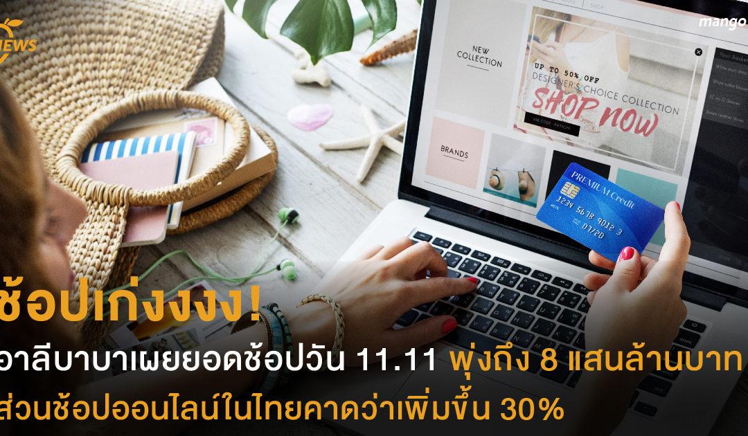 ช้อปเก่งงงง! อาลีบาบาเผยยอดช้อปวัน 11.11 พุ่งถึง 8 แสนล้านบาท ส่วนช้อปออนไลน์ในไทยคาดว่าเพิ่มขึ้น 30%