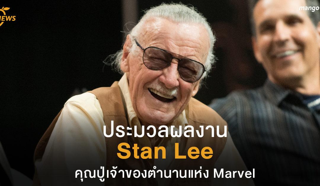 ประมวลผลงาน Stan Lee คุณปู่เจ้าของตำนานแห่ง Marvel