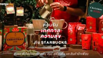 Christmas is here : ต้อนรับเทศกาลความสุขกับ Starbucks อินและฟินไปกับเทศกาลกับขนม เครื่องดื่ม และสินค้าอีกเพียบ