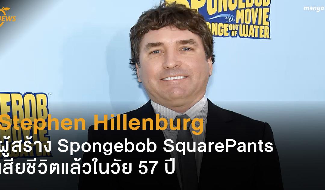Stephen Hillenburg ผู้สร้าง Spongebob SquarePants เสียชีวิตแล้วในวัย 57 ปี