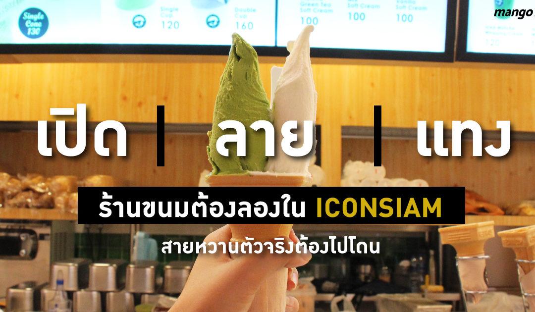 เปิดลายแทง : ร้านขนมต้องลองใน ICONSIAM สายหวานตัวจริงต้องไปโดน