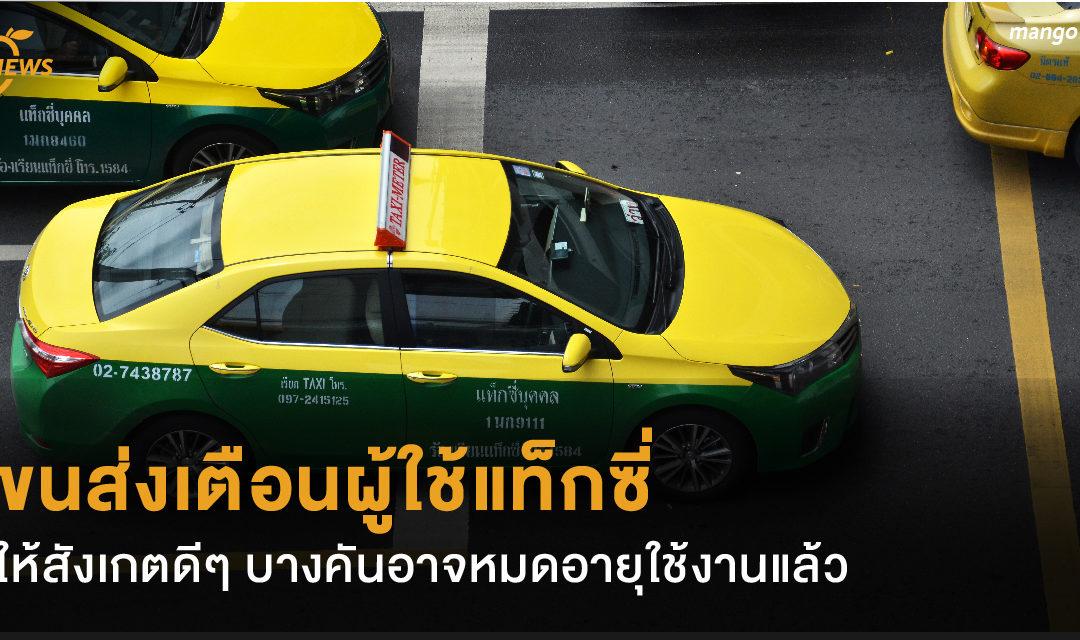 ขนส่งฯ เตือนผู้ใช้แท็กซี่ให้สังเกตดีๆ บางคันอาจหมดอายุใช้งานแล้ว