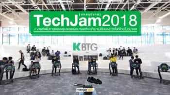 บทสรุปงาน 'TechJam 2018 by KBTG' งานที่เฟ้นหาสุดยอดขุนพลแห่งอนาคตที่จะเข้ามาเปลี่ยนวงการไอทีไทยในอนาคต