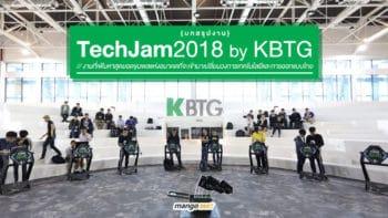 บทสรุปงาน 'TechJam 2018 by KBTG' งานที่เฟ้นหาสุดยอดขุนพลแห่งอนาคตที่จะเข้ามาเปลี่ยนวงการเทคโนโลยีและการออกแบบไทย