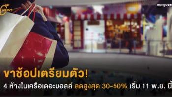 ขาช้อปเตรียมตัว! 4 ห้างในเครือเดอะมอลล์ ลดราคาสูงสุด 30-50%  เริ่ม 11 พ.ย. นี้