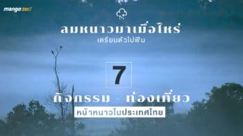 ลมหนาวมาเมื่อไหร่เตรียมตัวไปฟิน 7 กิจกรรม-ท่องเที่ยว หน้าหนาวประเทศไทย