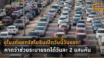 อุโมงค์แยกรัชโยธินเปิดวันนี้วันแรก! คาดว่าช่วยระบายรถได้วันละ 2 แสนคัน