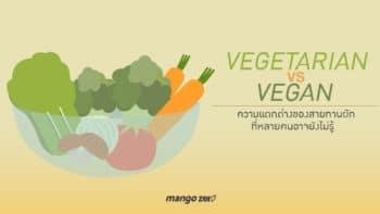 Vegetarian vs Vegan ความแตกต่างของสายทานผักที่หลายคนอาจยังไม่รู้