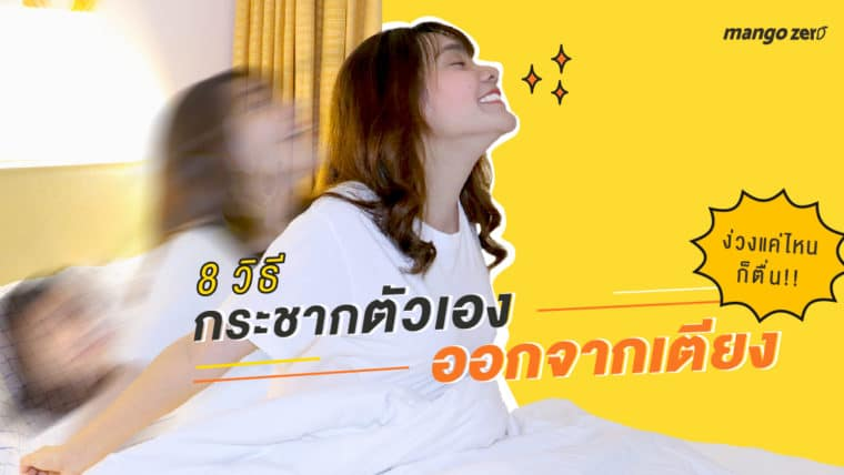 8 วิธีกระชากตัวเองออกจากเตียง ง่วงแค่ไหนก็ตื่น!!