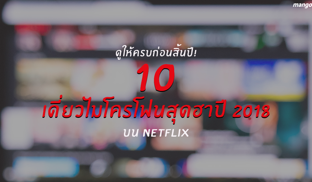 ดูให้ครบก่อนสิ้นปี! 10 เดี่ยวไมโครโฟนสุดฮาปี 2018 บน Netflix