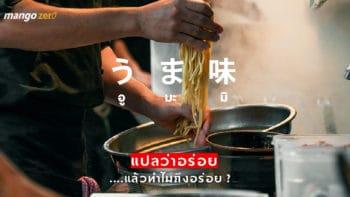 อูมะมิ แปลว่าอร่อย แล้วทำไมถึงอร่อย ? รสชาติที่มาของความอร่อยที่เรากินกันมาจากไหน
