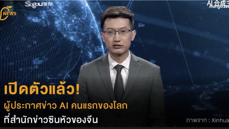 เปิดตัวแล้ว! ผู้ประกาศข่าว AI คนแรกของโลก ที่สำนักข่าวซินหัวของจีน