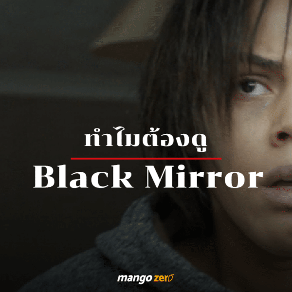 รู้จักกับ Black Mirror ก่อนซีซันที่ 5 จะฉายตอนแรก 28 ธันวานี้