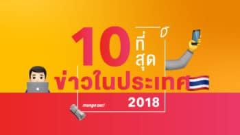 สรุป 10 ปรากฎการณ์ข่าวดังในประเทศไทยที่เกิดขึ้นตลอดปี 2018 จำกันได้ไหมว่ามีเรื่องไหนบ้าง