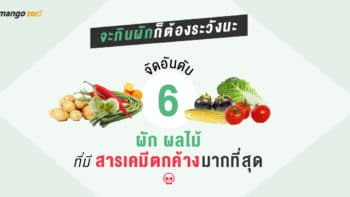 จะกินผักก็ต้องระวังนะ จัดอันดับ 6 ผัก ผลไม้ ที่มีสารเคมีตกค้างมากที่สุด