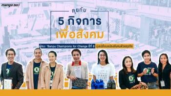 """คุยกับ """"5 กิจการเพื่อสังคม"""" ผู้ชนะ 'Banpu Champions for Change ปีที่ 8' มุ่งเปลี่ยนแปลงสังคมด้วยธุรกิจ"""