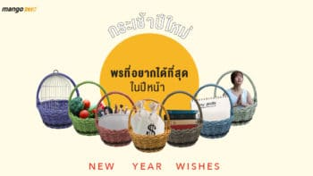"""กระเช้าปีใหม่ """"พรที่อยากได้ที่สุด"""" ในปีหน้า New Year Wishes"""