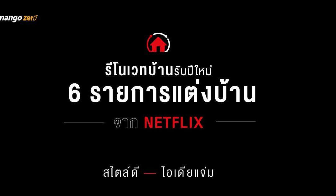 รีโนเวทบ้านรับปีใหม่กับ 6 รายการแต่งบ้านบน Netflix สไตล์ดี ไอเดียแจ่ม